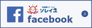 ソレイユ|facebookページ